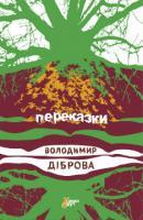 Діброва Володимир Переказки 978-966-97346-3-1