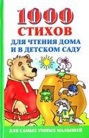 Сост. О.А. Новиковская 1000 стихов для чтения дома и в детском саду 978-5-271-29391-7