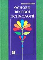Заброцький Михайло Основи вікової психології : навчальний посібник 966-7924-07-6