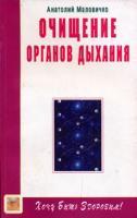 Анатолий Маловичко Очищение органов дыхания 5-8174-0285-8, 5-7345-0223-5