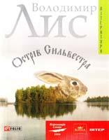Лис Володимир Острів Сильвестра 978-966-03-4665-9
