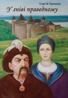Кремець Сергій У гніві праведному 978-966-1641-66-1