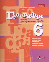 Надтока О.Ф., Надтока В.О. Географія. 6 клас. Зошит для практичних робіт 978-966-178-857-1