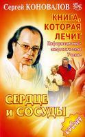 Сергей Коновалов Книга, которая лечит. Сердце и сосуды 978-5-93878-622-6