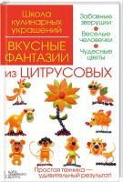 И. Степанова и др. Вкусные фантазии изцитрусовых 978-966-14-9376-5