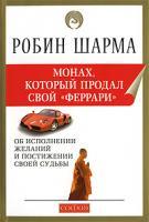 Робин Шарма Монах, который продал свой