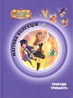 Феї. Таємниця піратського острова /The Pirate Fairy. Disney 978-617-500-829-4