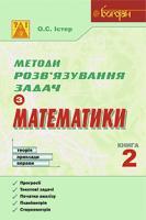 Істер Олександр Семенович Методи розв'язування задач з математики. Теорія. Приклади. Вправи. Книга 2 978-966-10-3541-5