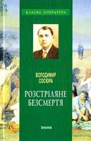 Сосюра Володимир Розстріляне безсмертя 978-966-346-961-4