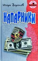 Воронов Игорь Напарники 978-985-17-0294-3