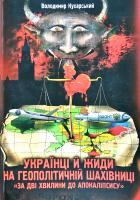 Кухарський Володимир Українці й жиди на геополітичній шахівниці «За дві хвилини до Апокаліпсису»