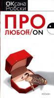 Оксана Робски Про любoff/on 5-353-02261-0