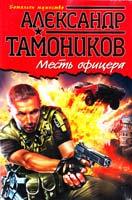 Тамоников Александр Месть офицера 978-5-699-54809-5