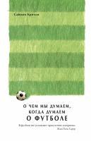 Кричли Саймон О чем мы думаем, когда думаем о футболе 978-5-389-13879-7