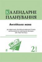 Андрієнко А.А. Англійська мова : календарне планування : 2 кл. (підр. Карп'юк О.Д.) 978-966-10-3505-7