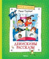 Драгунский Виктор Денискины рассказы 978-5-389-02429-8