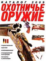 Скрылев Игорь Охотничье оружие. Каталог 2009 978-5-17-054315-1