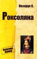 Назарук Осип Роксоляна : Історична повість з XVI ст. 978-617-7025-29-9