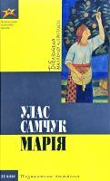 Самчук Улас Марія 978-617-592-194-4