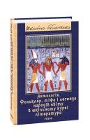 Єрмановська Ганна Антологія. Фольклор, міфи і легенди народів світу в шкільному курсі літератури 978-966-03-8852-9