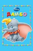 Дамбо. Книжка-конфетка 978-617-500-041-0