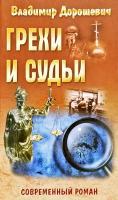 Дорошевич Владимир Грехи и судьи 978-985-549-673-2