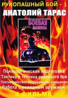 Анатолий Тарас Рукопашный бой - 1