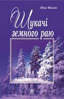 Фіалко Ніна Іванівна Шукачі земного раю : роман 978-966-10-5941-1