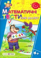 Вознюк Л. Математичні тести для малят. Робочий зошит для дітей на 4-му році життя 978-966-07-3093-9