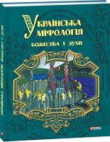 Кононенко Олексій Українська міфологія. Божества і духи... 978-966-03-7906-0