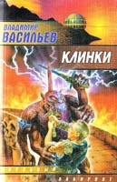 Васильев Владимир Клинки 5-17-011961-5