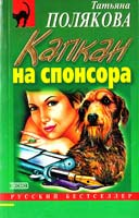 Полякова Татьяна Капкан на спонсора 5-04-004212-4