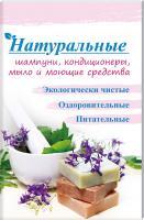 Лазарева Оксана Натуральные шампуни, кондиционеры, мыло и моющие средства 978-617-7269-06-8