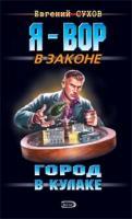 Евгений Сухов Город в кулаке 978-5-699-27149-8