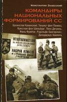 Константин Залесский Командиры национальных формирований СС 978-5-17-043258-5, 978-5-271-16535-1