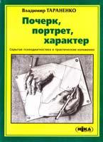 Тараненко Владимир Почерк, портрет, характер: Скрытая психодиагностика в практическом изложении 978-966-521-113-6