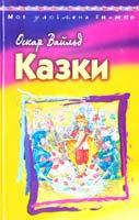 Вайльд Оскар Казки 966-661-591-6