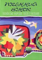 Упорядник Андрій Якович МИХАЛКО Пісенний вінок: Українські народні пісні з нотами 979-09007027-2-2