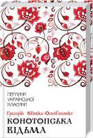 Квітка-Основ'яненко Григорій Конотопська відьма 978-617-12-6296-6