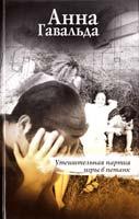 Гавальда Анна Утешительная партия игры в петанк 978-5-17-069703-8