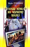 Гуменюк Надія Білий вовк на Чорному шляху 978-966-2151-54-1
