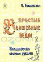 В. Богданович Простые волшебные вещи 978-5-91078-038-9