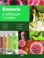 Іонцева Алла Біологія в таблицях та схемах 978-966-939-114-8