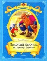 Толстой Олексій Золотий ключик, або Пригоди Буратіно: повість-казка 978-617-526-534-5