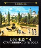 Мельник Б. Вулицями старовинного Львова 966-603-197-3