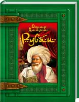 Хайям Омар Рубаи. Омар Хайям 978-966-936-242-1