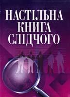 Упорядник - адвокат, Руснак Юрій Настільна книга слідчого [текст] практичний посібник 978-611-01-0520-0