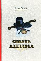 Акунін Борис Смерть Ахіллеса 978-966-2054-95-8