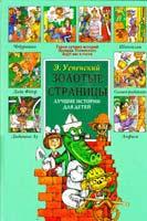 Успенский Эдуард Лучшие истории для детей 5-224-03286-5