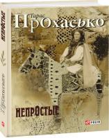 Тарас Прохасько НепрОстые 978-966-03-8076-9
